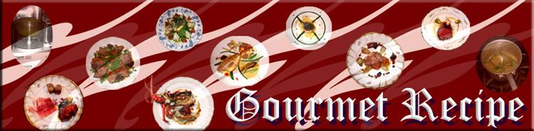 グルメレシピ{フランス料理(フレンチ)、イタリア料理、エスニック料理、赤ワイン煮込みなどの家庭で できるレシピの紹介}